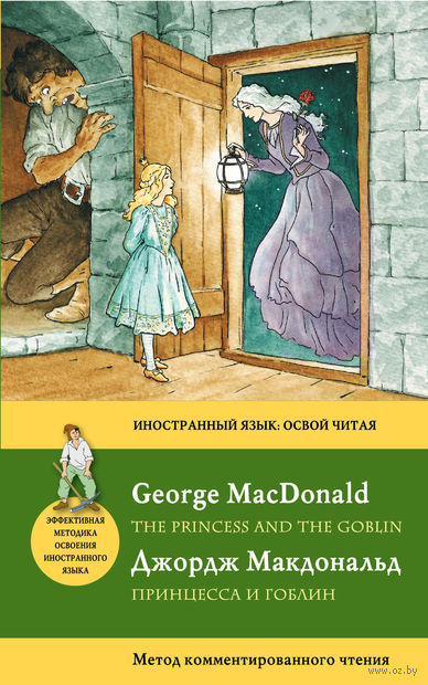 The Princess and the Goblin. Метод комментированного чтения. Джордж Макдональд
