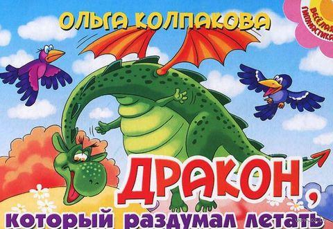 Дракон, который раздумал летать. Ольга Колпакова