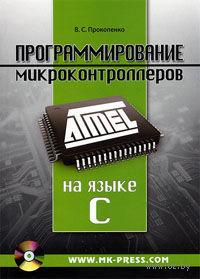 Программирование микроконтроллеров ATMEL на языке C (+ CD). Вадим Прокопенко