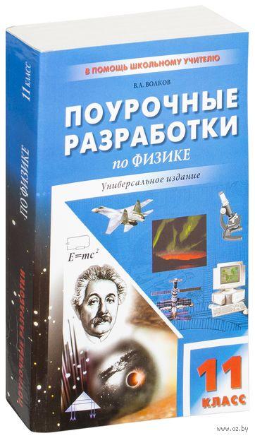 Универсальные поурочные разработки по физике. 11 класс. Владимир Волков