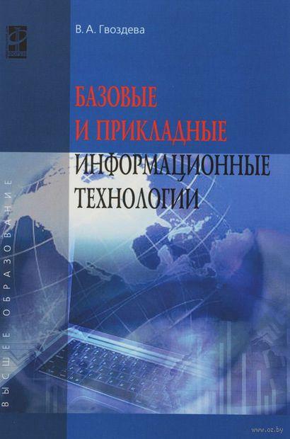 Базовые и прикладные информационные технологии. Валентина Гвоздева