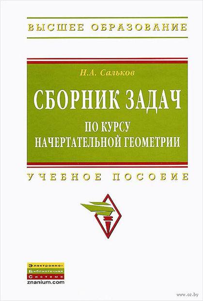 Сборник задач по курсу начертательной геометрии. Николай Сальков