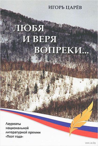 Любя и веря вопреки.... Игорь Царев