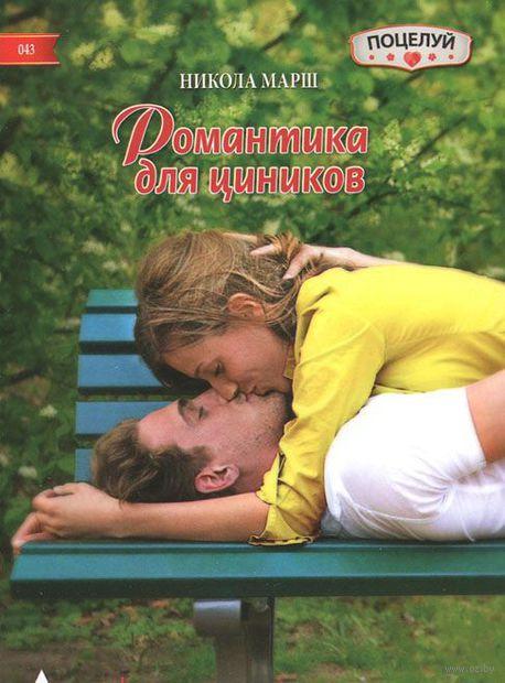 Романтика для циников. Никола Марш