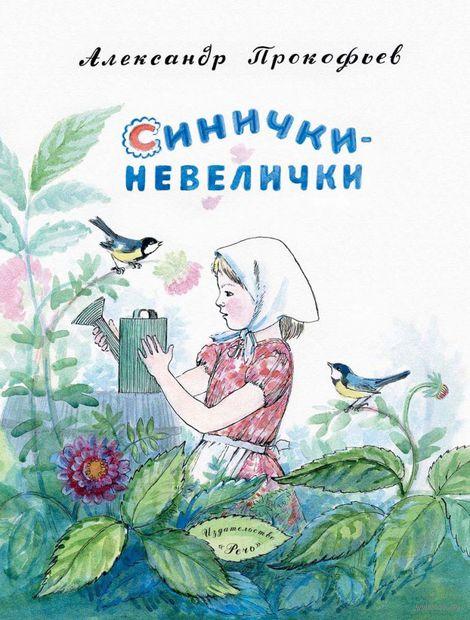Синички-невелички. Александр Прокофьев, Александра Якобсон