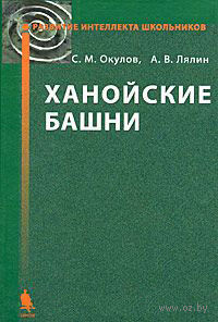Ханойские башни. Андрей Лялин, Станислав Окулов