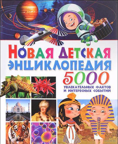 Новая детская энциклопедия. 5 000 увлекательных фактов и интересных событий — фото, картинка