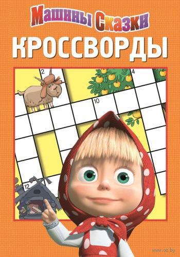 Кроссворды. Машины сказки. Денис Червяцов