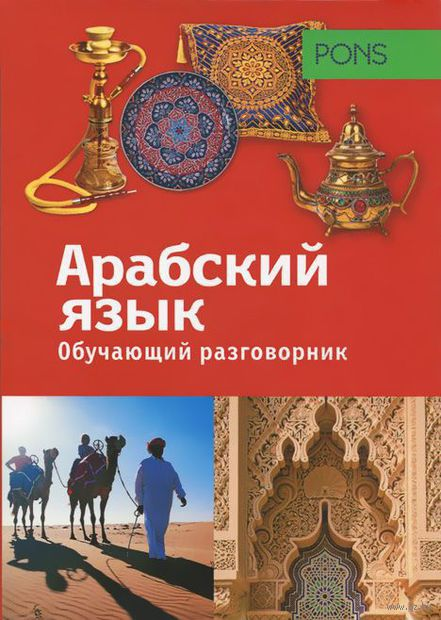 Обучающий разговорник. Арабский язык — фото, картинка