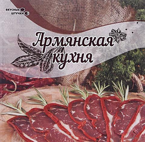 Армянская кухня. Злата Сладкова