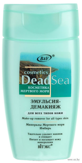 "Эмульсия для снятия макияжа ""Косметика Мертвого моря"" (150 мл) — фото, картинка"