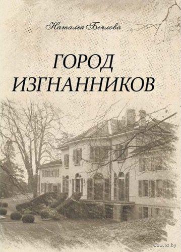 Город изгнанников. Наталья Беглова