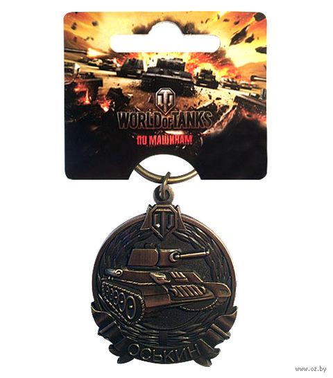Брелок World of Tanks - Оськин