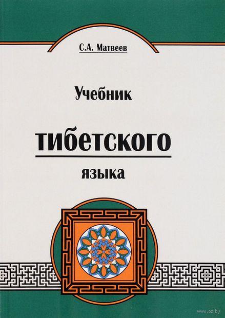 Учебник тибетского языка — фото, картинка