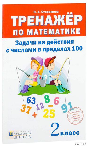 Тренажер по математике. 2 класс. Задачи на действия с числами в пределах 100 — фото, картинка