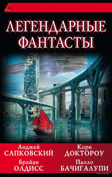 Легендарные фантасты (Комплект из 4-х книг) — фото, картинка