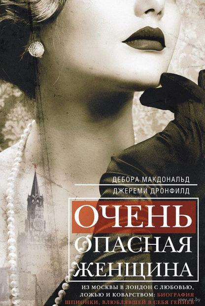 Очень опасная женщина. Из Москвы в Лондон с любовью, ложью и коварством — фото, картинка