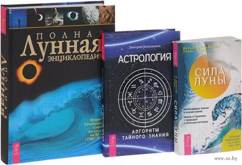 Сила луны. Астрология. Алгоритм тайного знания. Полная лунная энциклопедия (комплект из 3-х книг) — фото, картинка