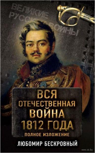 Вся Отечественная война 1812 года — фото, картинка