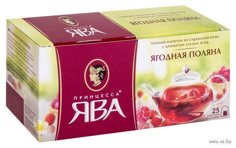 """Чай красный """"Принцесса Ява. Ягодная поляна"""" (25 пакетиков) — фото, картинка"""