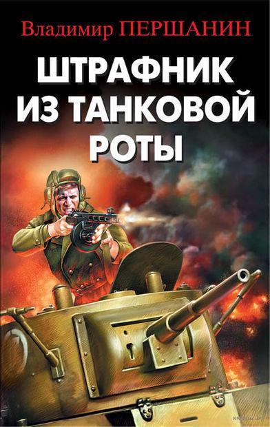Штрафник из танковой роты. Владимир Першанин