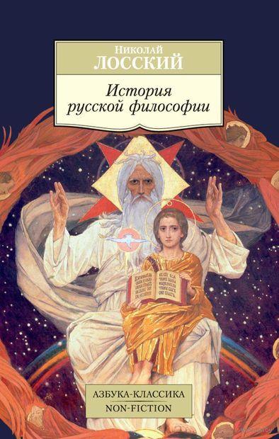 История русской философии (м) — фото, картинка