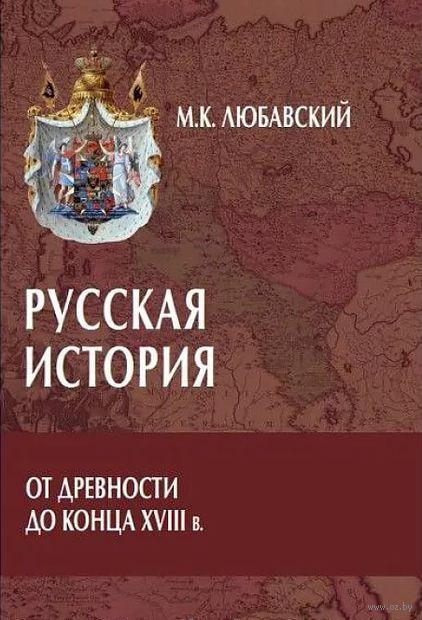 Русская история от древности до конца XVIII века — фото, картинка