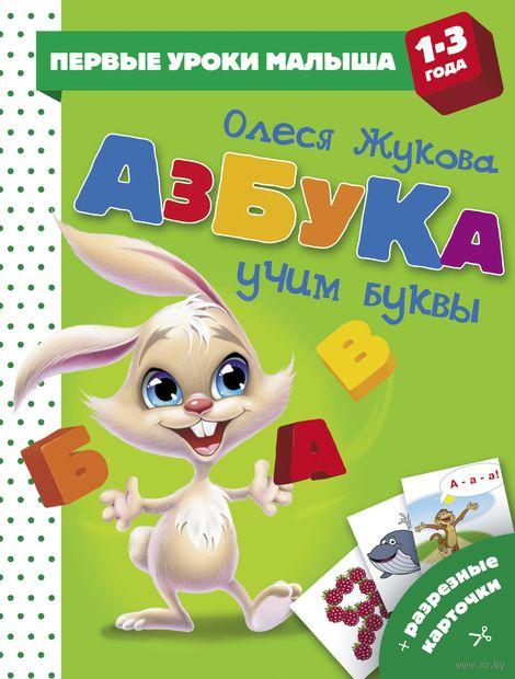 Азбука. Учим буквы — фото, картинка