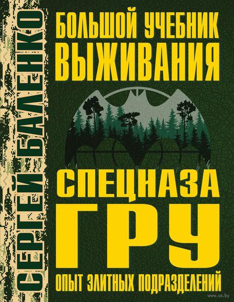 Большой учебник выживания спецназа ГРУ. Опыт элитных подразделений — фото, картинка