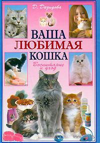 Ваша любимая кошка. Воспитание и уход — фото, картинка