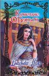 Владыка Нила. Констанция О`Бэньон