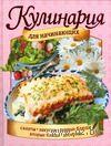 Кулинария для начинающих. Елизавета Степанова