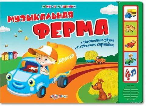 Музыкальная ферма. Книжка-игрушка. Антон Бугаев, Александр Сухобрус