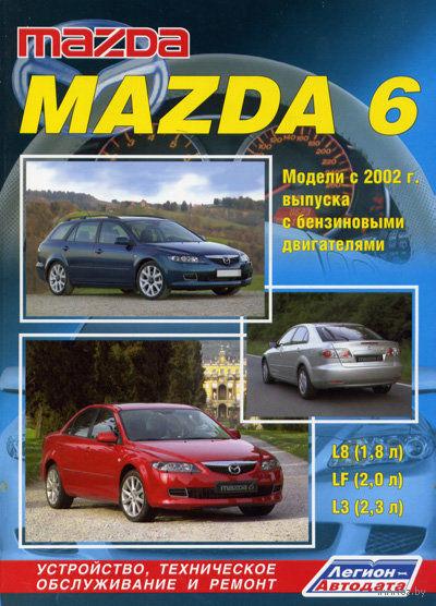 Mazda 6 c 2002 г. Руководство по эксплуатации, техническому обслуживанию и ремонту