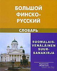 Большой финско-русский словарь. Игорь Вахрос, А. Щербаков