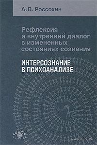 Рефлексия и внутренний диалог в измененных состояниях сознания. Интерсознание в психоанализе. А. Россохин