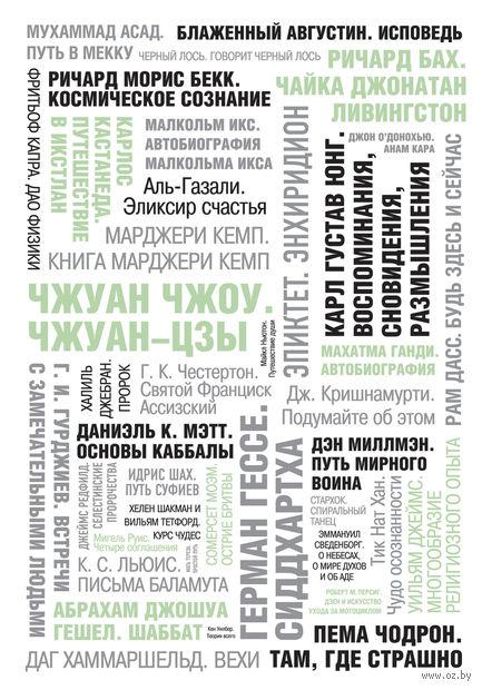 50 великих книг о силе духа. Том Батлер-Боудон