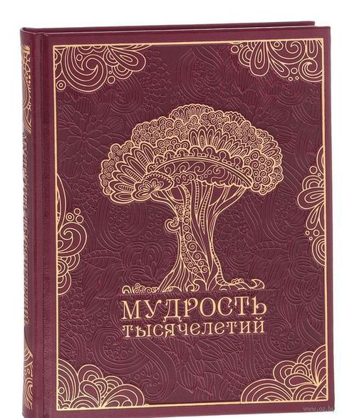 Мудрость тысячелетий. Владимир Балязин