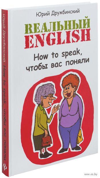 Реальный English. How to speak, чтобы вас поняли. Юрий Дружбинский