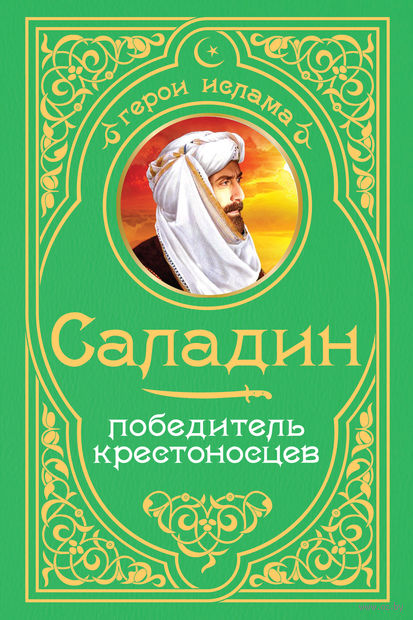 Саладин. Победитель крестоносцев. А. Владимирский