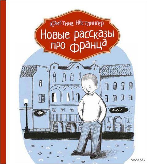 Новые рассказы про Франца. Кристине Нестлингер