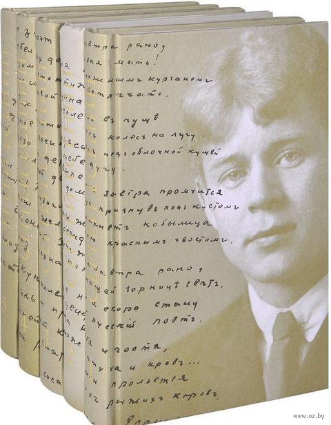 Собрание сочинений. (в 5 томах). Сергей Есенин