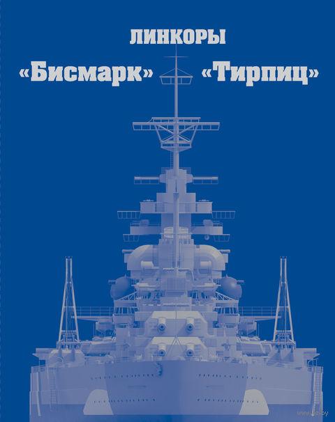 """Линкоры """"Бисмарк"""" и """"Тирпиц"""". Сергей Патянин"""
