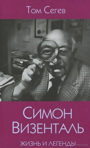 Симон Визенталь. Жизнь и легенды. Том Сегев