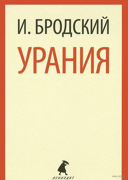 Урания. Иосиф Бродский