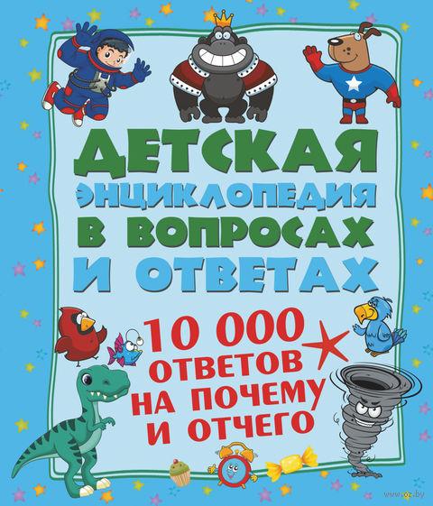 10000 ответов на Почему и Отчего. Андрей Мерников