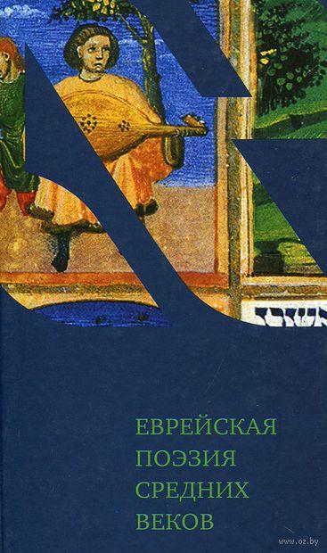 Еврейская поэзия средних веков — фото, картинка