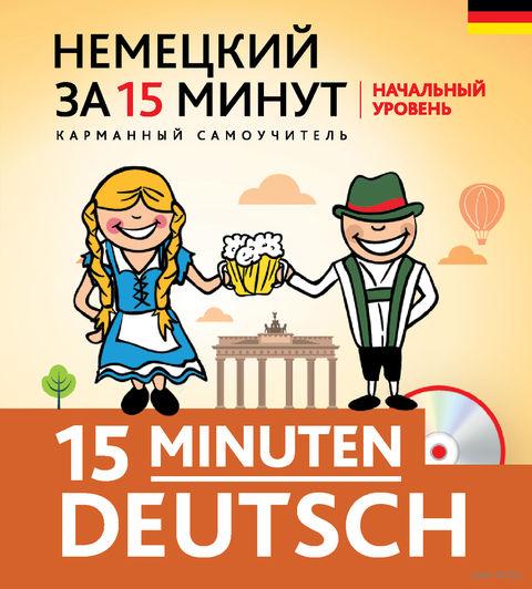 Немецкий за 15 минут. Начальный уровень (+ CD) — фото, картинка