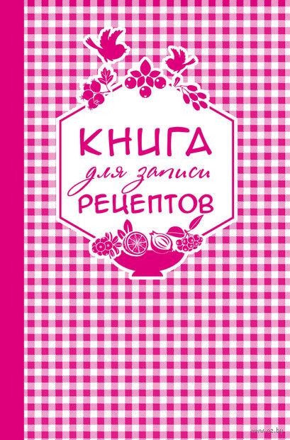 Книга для записи любимых рецептов (Розовая клеточка)