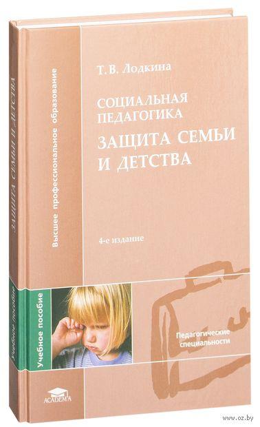 Социальная педагогика. Защита семьи и детства. Т. Лодкина